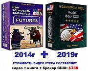 Как торговать фьючерсы США Київ