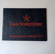 Удостоверение военное СССР Львів