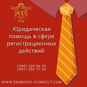 Юридическое сопровождение регистрации Харків
