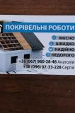 Новий дах Кам'янець-Подільський