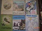 Дитячі книжки СРСР Харків