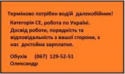 Терміново потрібен водій, категорія СУ! Богуслав