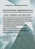 БТИ Винница оформление разрешительных документов на строительство Вінниця