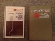Учебник по дереву. Львів
