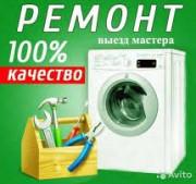 Срочный ремонт стиральных машин Київ