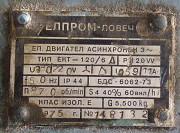 електродвигун Рівне