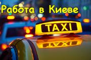 Приглашаем на работу водителей категории В в г. Киев Київ