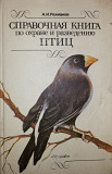 Справочная книга по охране и разведению птиц. Рахманов А. И. Миколаїв
