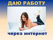 Работа для женщин в декретном отпуске Одесса