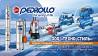 Продажа насосного оборудования Дніпро