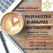 Бесплатная правовая помощь, разработка договоров Харьков Харків