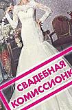 Комиссионка свадебных платьев. Приём свадебных платьев на комиссию. Житомир