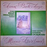 Жанна Бичевкая (Поет Песни Булата Окуджавы) 1983. Пластинка. Рига. M (Mint) Долина