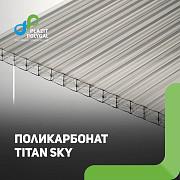 Сотовый поликарбонат TITAN SKY Гарантия 15 лет Харків