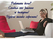 Секретарь-консультант на дому - для женщин Полтава