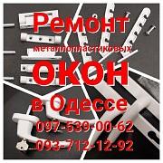 Подготовим металлопластиковые окна к зиме Одесса. Одеса