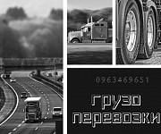 Грузоперевозки - спецтранспорт - переїзди Луцк