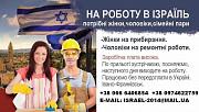 Робота за кордоном Ізраїль Тернопіль