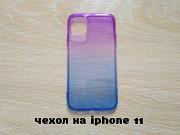 Чехол на iphone 11 Сиренево-Синий Київ