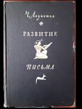 """Книга Ч.Лоукотки""""Развитие письма"""" Одеса"""