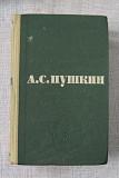 Пушкин А.С. Сочинения в 3-х томах (І и ІІ том) Канів