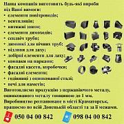 Воздуховоды из оцинкованной и нержавеющей стали, вытяжные зонты Краматорск