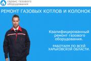 Ремонт Котлов и Колонок Харків