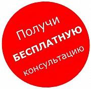 Получи бесплатную консультацию Адвоката в Харькове! Харьков