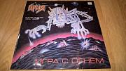 Ария (Игра С Огнем) 1989. (LP). 12. Vinyl. Пластинка. Ламинат. ЕХ+/ЕХ+ Долина