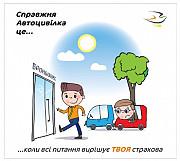 Автоцивілка Львів Львів