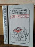 Современный Американский детектив Кишинёв Hyperion 1991 Одеса