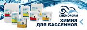 Химия для бассейнов хлор, PH, альгекс, флостер, коагулянт и т.д. Запоріжжя