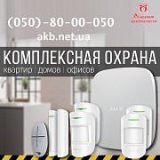 Оборудование охранной сигнализации для квартиры либо дома по запросу Запоріжжя