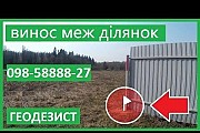 Геодезия геодезист вынос границ участка розбивка оси топосьемка Киев