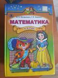Учебники для 4 класса Запоріжжя