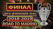 Билеты на финал по ФУТБОЛУ Лиги Чемпионов 2019, Испания, Мадрид/Лига Чемпионов УЕФА 2019/UEFA Київ