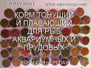 корм для аквариумных и прудовых рыб, черепах Харків