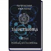 Талисманика Пентакли соломона 3 том Калуш