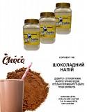 Шоколадный напиток-сорбент Сорбик Київ