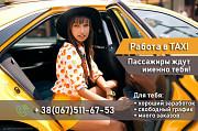 Работа в такси Дніпро