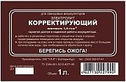 Электролит ремонтный >1/40г.см3 (0.5л) Запоріжжя