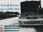 Пороги на Mitsubishi Galant 6 1988-1992р. E3 Гайсин
