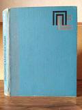 Политехнический словарь Ишлинский А.Ю. 1989 Одеса