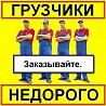 Услуги грузчиков недорого. Одеса