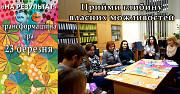 """Трансформаційна гра """"На результат"""" 23 березня Хмельницький"""