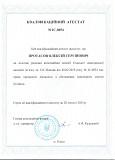 Енергетичний сертифікат Київ