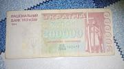 Продам купюру 200000 купонів Одеса