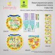 Информационные стенды Миколаїв