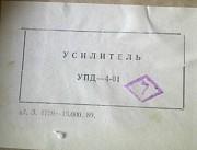 Усилитель полупроводниковый УПД-4-01 Суми