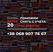 Поможем снять авто с учёта в Европе Чернівці